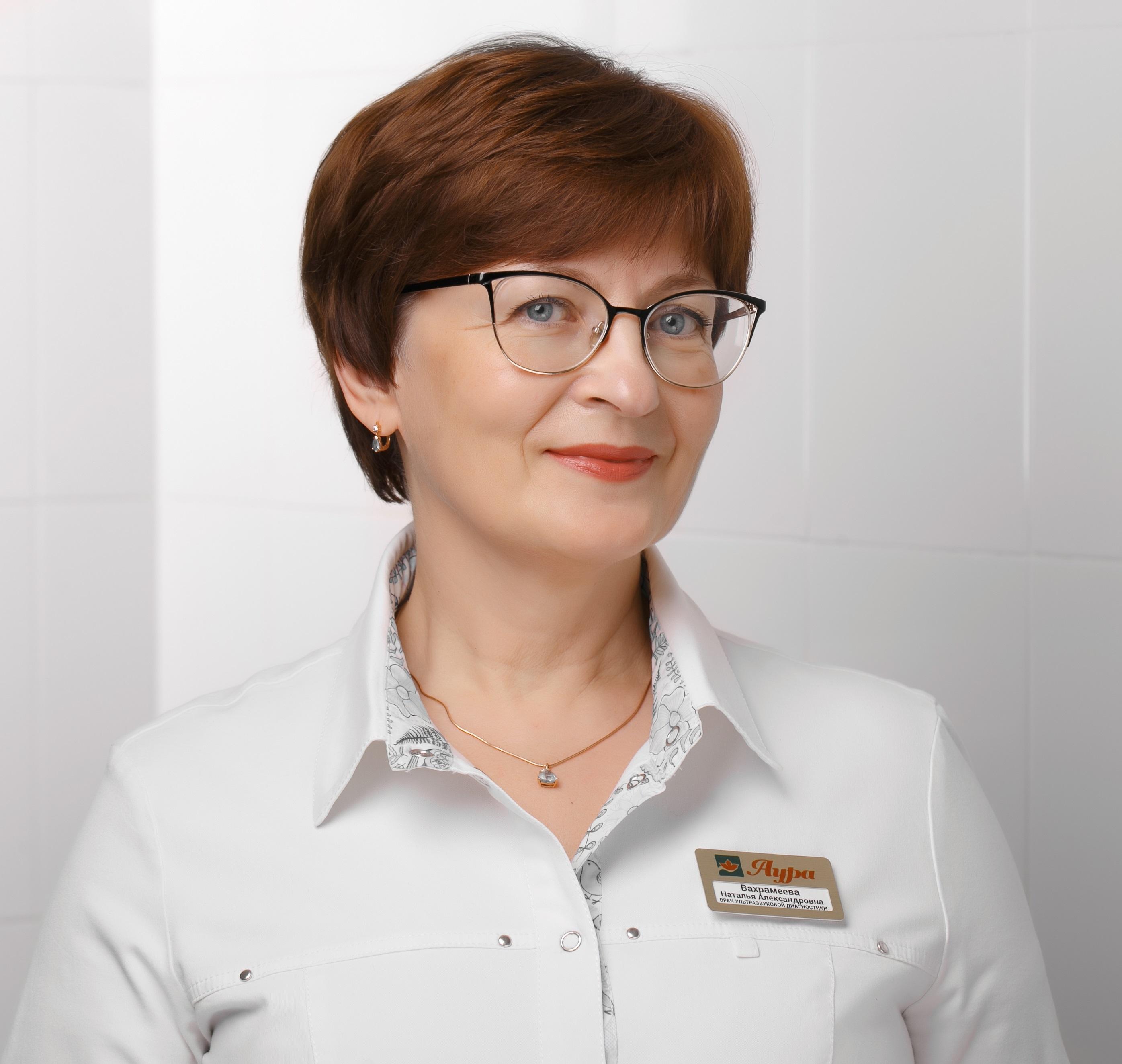 Вахрамеева Наталья Александровна